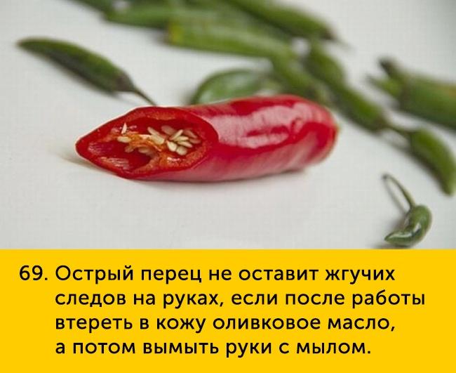 69 Острый перец не оставит жгучих следов на руках если после работы втереть в кожу оливковое масло а потом вымыть руки с мылом