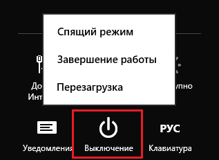 как отключить спящий режим в windows 8