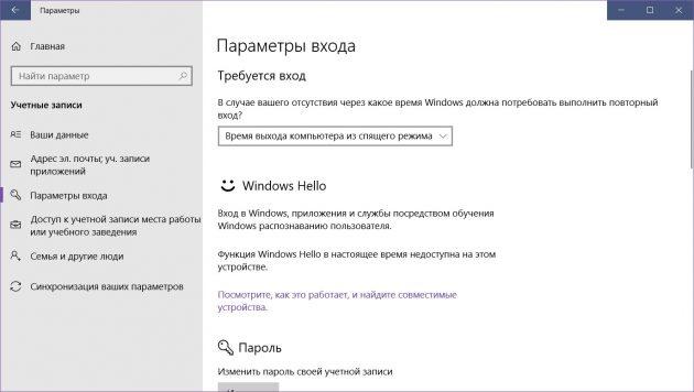 Защита компьютера: пароль пользователя Windows