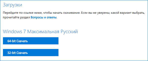 Скачать windows 7 официальная 64 32 bit максимальная русская версия.