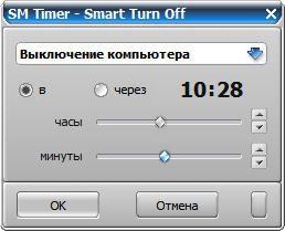 Программа SMTimer