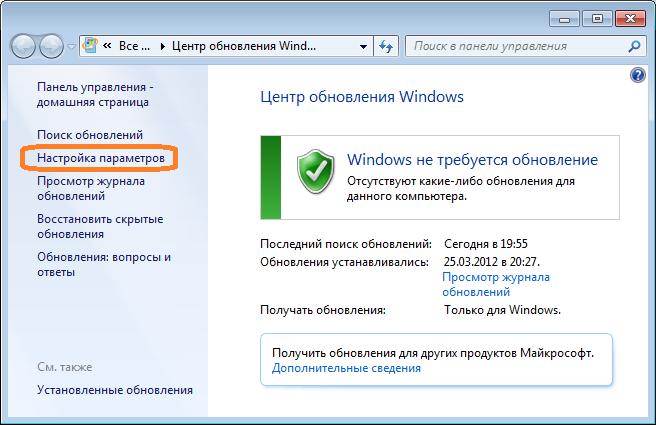 Нахождение вкладки «Настройка параметров» в диалоговом окне Центра