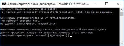Оффлайн-сканирование диска