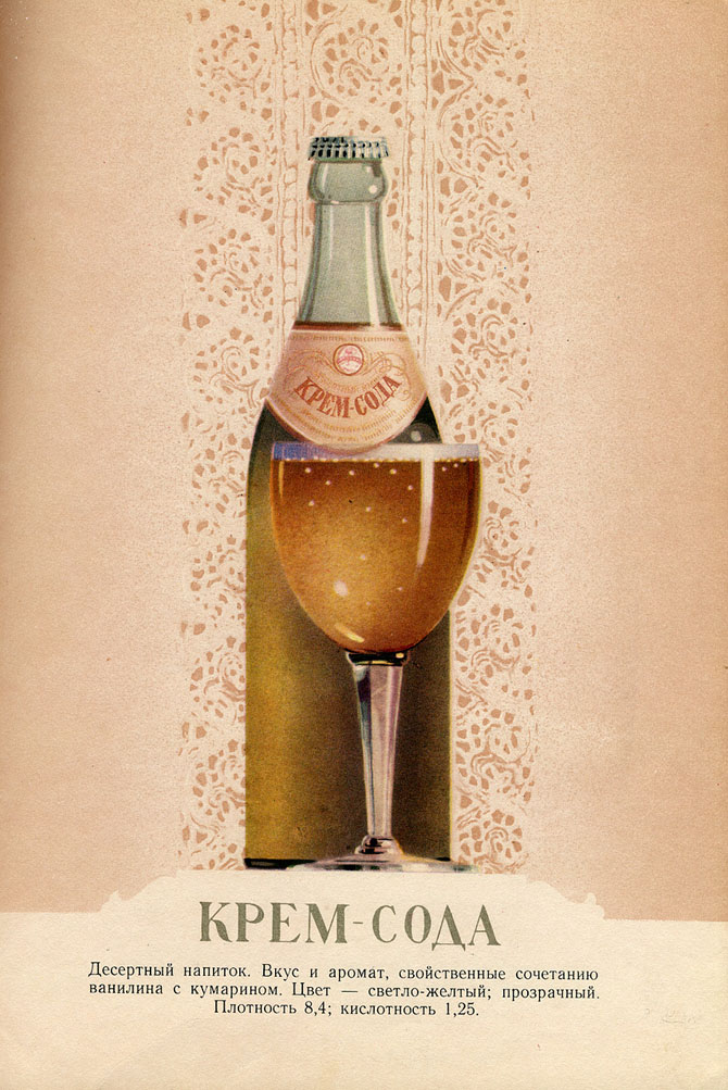 Каталог пива и безалкогольных напитков 1957 года