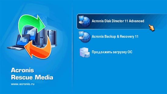 окно программы Acronis Disk Director