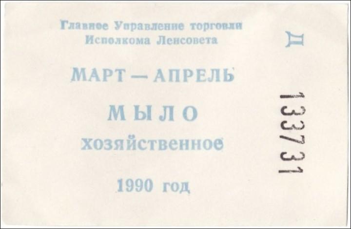 Дефицит в СССР