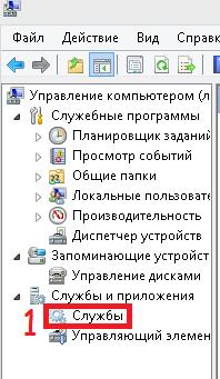 Управление компьютером (Службы)