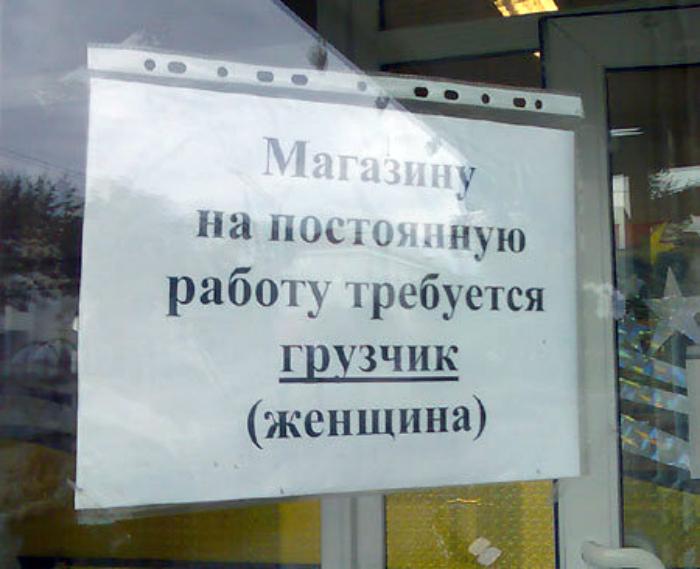 Кто сказал, что грузчик - не женская профессия? | Фото: linux.