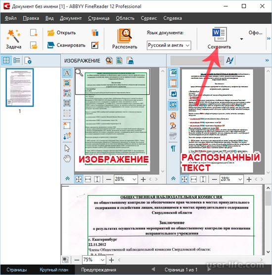Онлайн картинку в текст