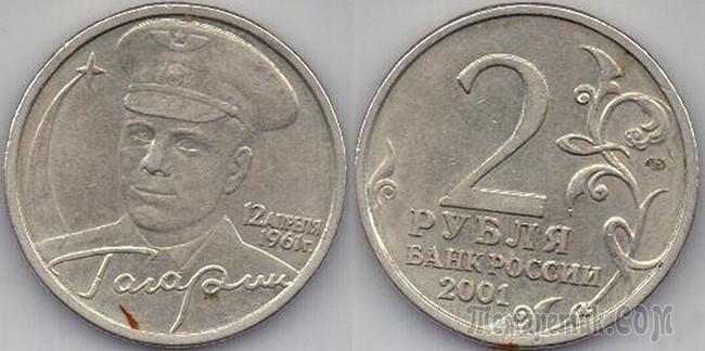 Дорогие монеты россии 1997 2014 купить серебряную монету матрона московская цена