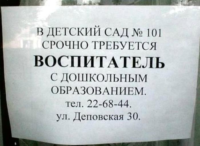 Нужны образованные люди.   Фото: fishki.