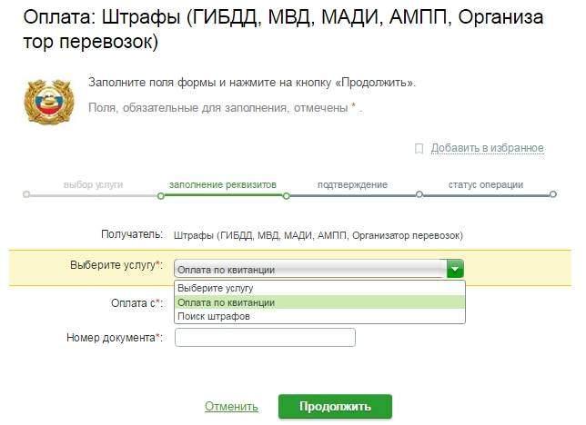 """Оплата без комиссии через """"Сбербанк Онлайн"""""""