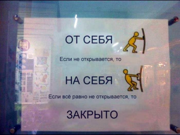 Инструкция от Капитана Очевидность. | Фото: Клайк.