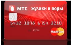 mts-bank - жулики и воры