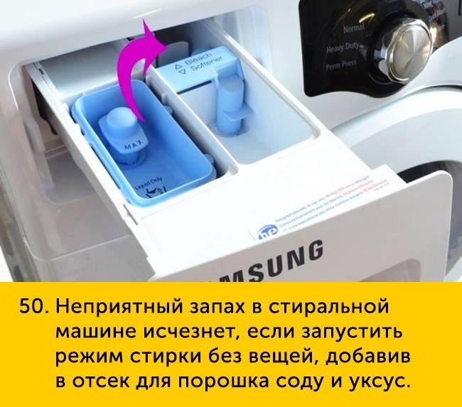 50 Неприятный запах в стиральной машине исчезнет если запустить режим стирки без вещей добавив в отсек для порошка соду и уксус