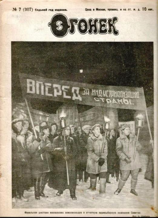 История, СССР, религия, Атеизм