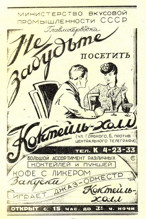 5 коктейлей из СССР, которые было не страшно пить