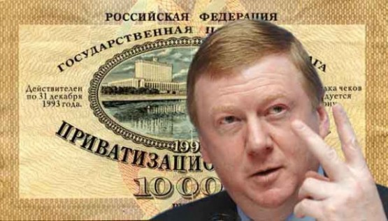 Отобрать и поделить: В РФ грядет пересмотр итогов приватизации 90-х?