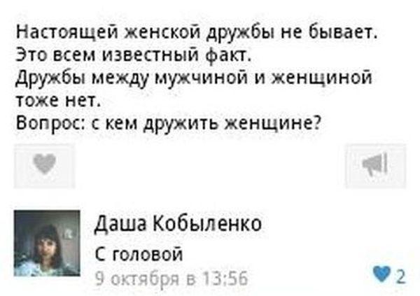 Смешные комментарии из социальных сетей 07.05.14 комментарии, соцсети, прикол