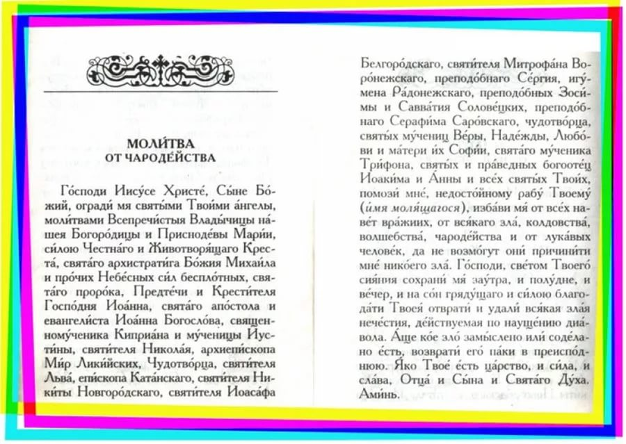 православная молитва отприворота