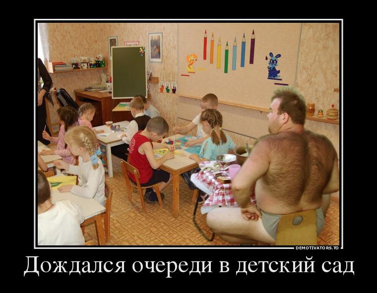 где встать на очередь в детский сад Очередь в детский сад Екатеринбург - помощь, инструкции, отзывы