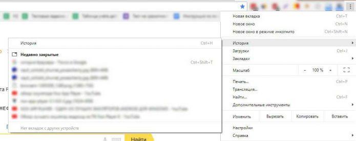 Меню браузера Google Chrome
