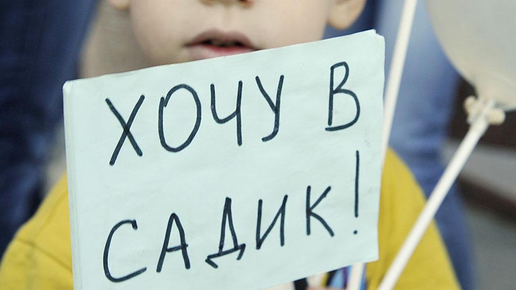 где встать на очередь в детский сад Где в Симферополе встать на очередь в детский сад? - НАША ...