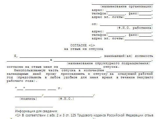Заявление на отзыв из отпуска: образец от работника.