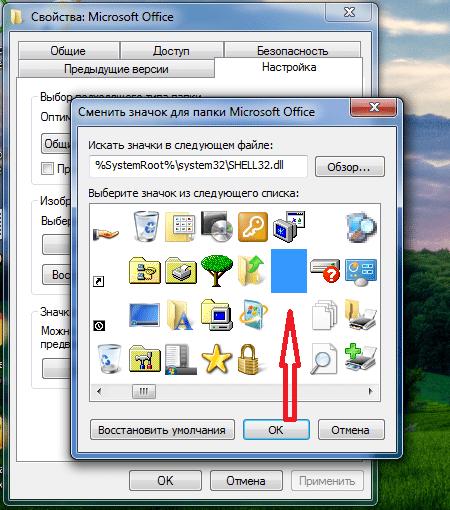 Чтобы увидеть иконку в меню предлагаемых вариантов кликаем на пустом поле