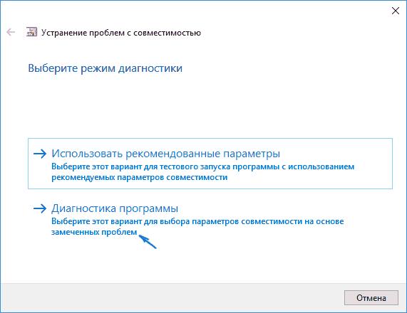 Выбор способа диагностики программы в Windows 10