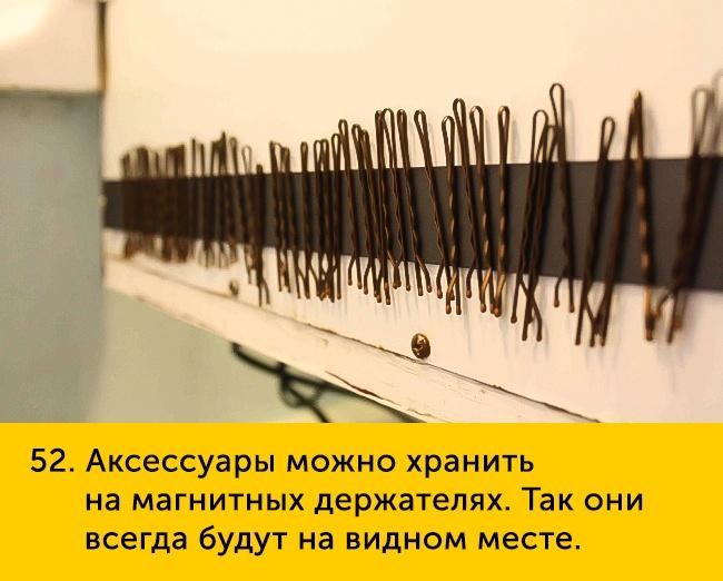 52 Аксессуары можно хранить на магнитных держатепях Так они всегда будут на видном месте