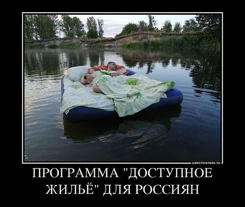 Программа доступное жильё (Российская версия)