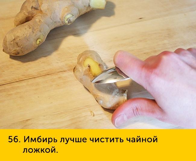 56 Имбирь лучше чистить чайной ложкой