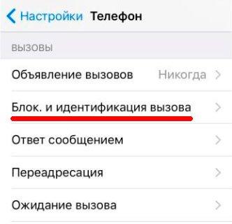 Меню идентификация вызова Айфон