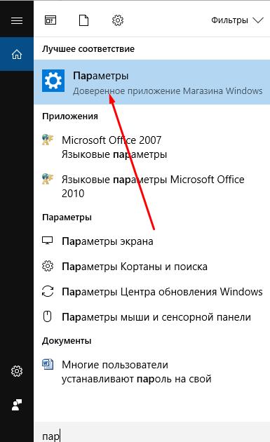 Запускаем «Параметры компьютера»