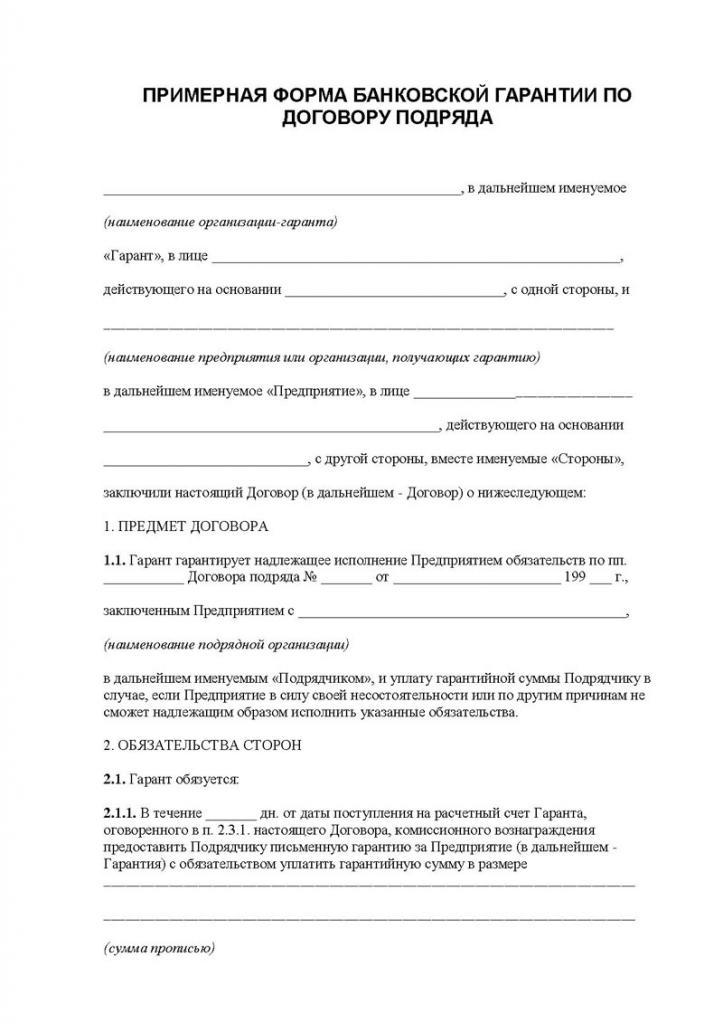 Письмо о возврате гарантийных удержаний по договору подряда