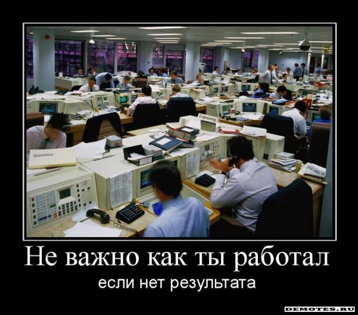 Не важно как ты работал - если нет результата