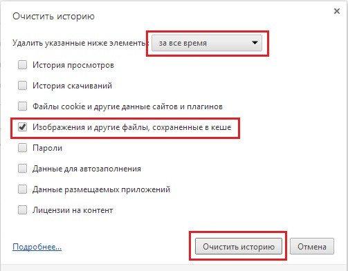В принципе, очищение кэш почти во всех браузерах выполняется по аналогичной схеме.