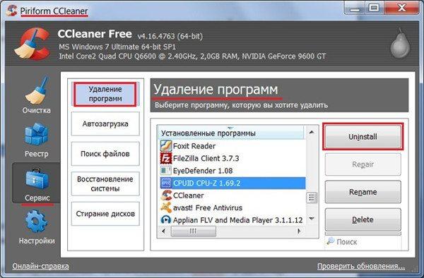 Данная программа имеет две версии: бесплатную или простую (домашнюю) и платную (коммерческую).