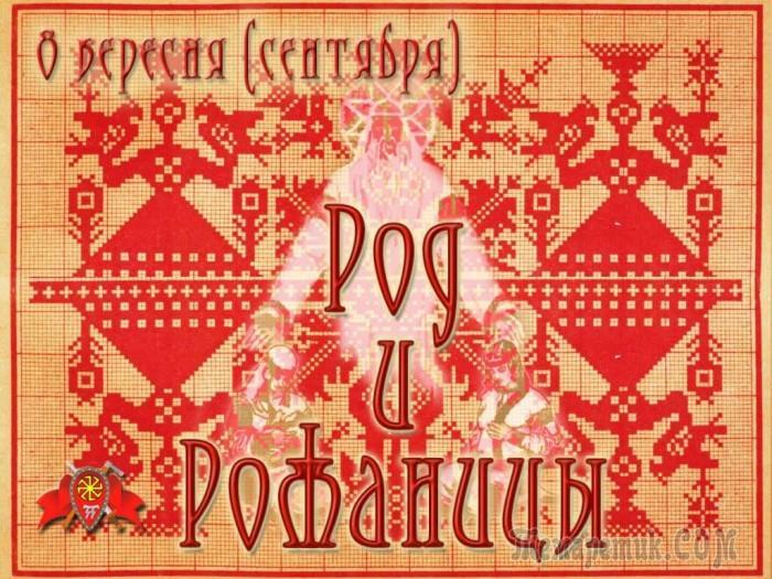 славянские боги покровители по дате рождения - рожаница