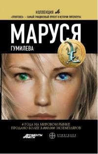 Маруся. Гумилева
