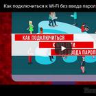 Как подключаться к Wi Fi Без ввода пароля