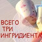 Мороженое за 1 минуту из простых продуктов / Вы будете его готовить снова и снова!