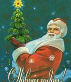 Советские новогодние открытки. Часть1-я. Дед Мороз