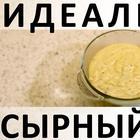 Идеальный сырный соус: простой, вкусный, подходит ко всему и похож на фондю