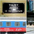 17 уморительных снимков о том, что значит путешествия поездами РЖД