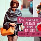 Завязываем красиво шарф на шее и стильно комбинируем с разной одеждой