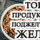 Топ-10 полезных продуктов для поджелудочной железы