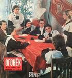 Фотографии 1950-х из журнала «Огонёк»
