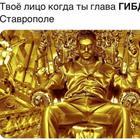 Мемы про начальника ГИБДД Ставропольского края